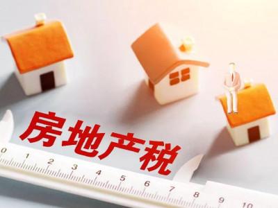 新一轮房地产税要来了!深圳、海南先行先试