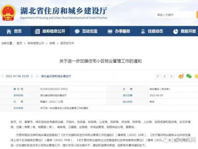 湖北省住建厅等17部门:进一步加强住宅小区物业管理工作