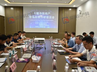 市房协召开房地产市场形势分析座谈会